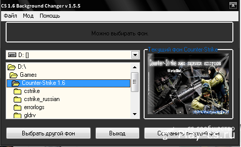 Cs 1.6 Background Changer v1.5.5