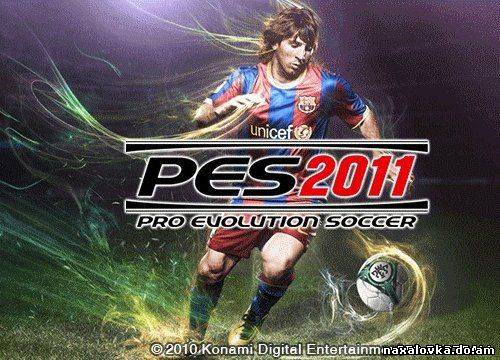 Pro Evolution Soccer 2011 Euro 2012 [2011/PC/Patch]
