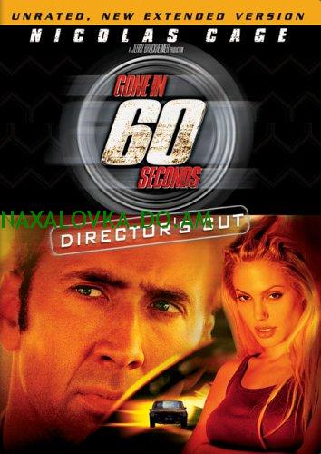 Gone in 60 seconds / გატაცება 60 წამში (ქართულად)