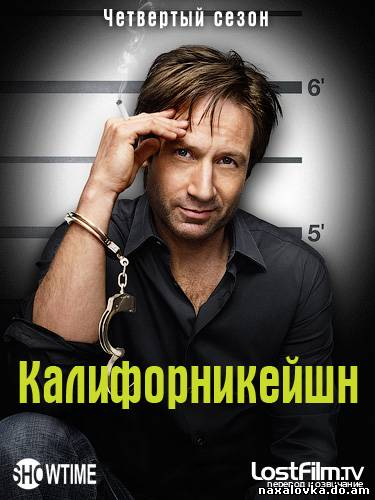 Californication S-4 E-10 (HDTVRip/RUS/2010) LostFilm