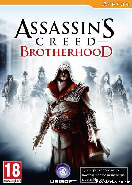 Assassin's Creed: Brotherhood (2010/RUS/PC)