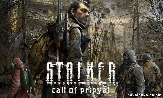 Stalker: Call of Pripyat [Rus]