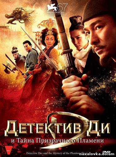 Detective Dee and the Mystery of the Phantom Flame (2010) HDRip