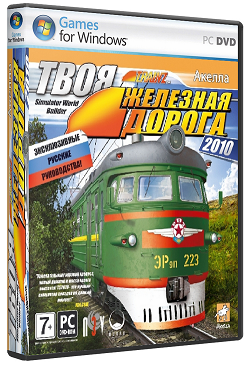 Trainz Simulator 2010: Engineers Edition (2010/RUS/Акелла)