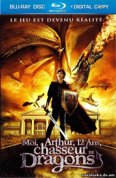 Adventures of a Teenage Dragonslayer (2010/HDRip)