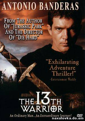 The 13th Warrior (ქართულად)