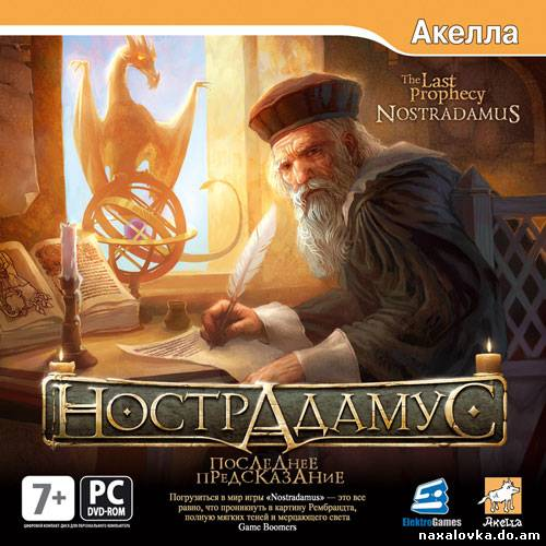 Nostradamus: The Last Prophecy (2007/RUS)