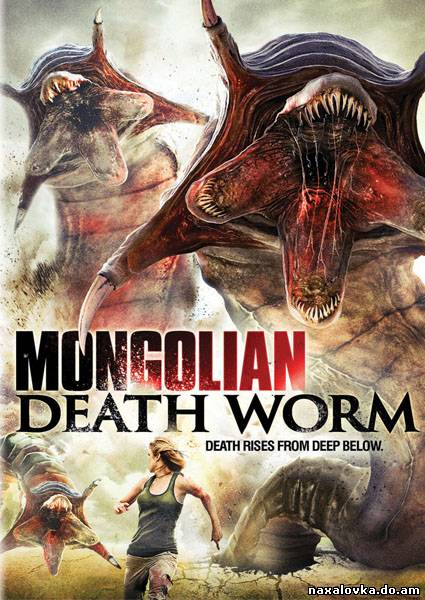 Битва за сокровища / Mongolian Death Worm (2010/HDTVRip)