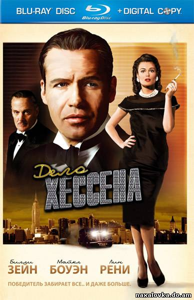 NEW!!!  Дело Хессена / The Hessen Affair (2009/HDRip)