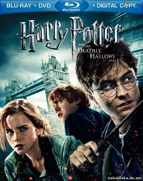 Harry Potter and the Deathly Hallows: Part 1 (2010/RUS) HDRip